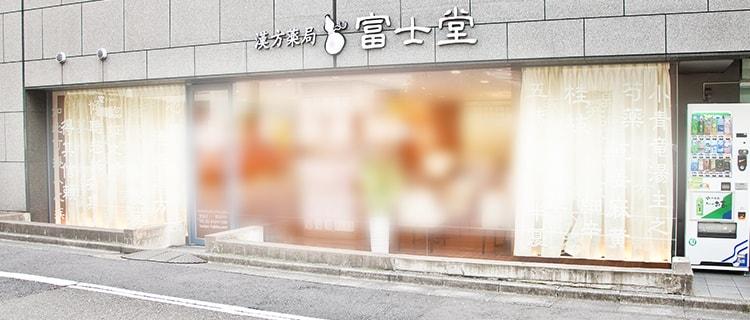 富士堂漢方医学研究所